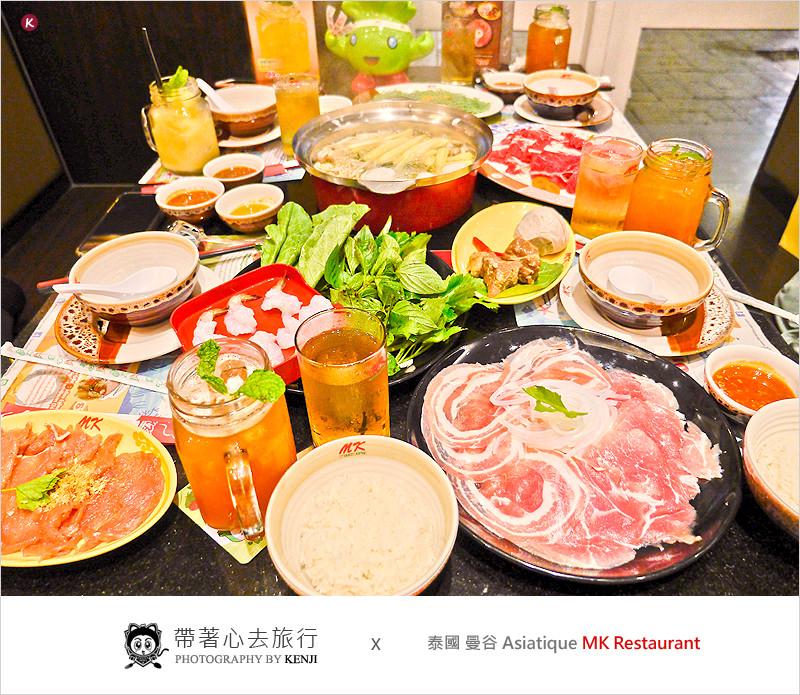 泰國曼谷火鍋店 | MK Restaurant (Asiatique河濱夜市) 傳說中的平價連鎖泰式火鍋,湯頭走清淡口味,肉類食材新鮮、蔬菜麵必點好好吃。