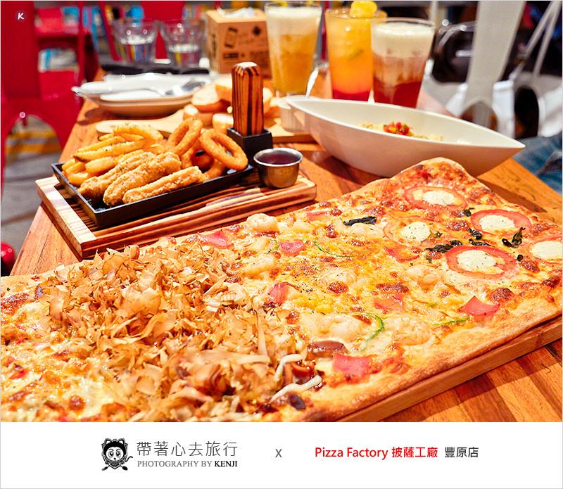 豐原美食 | 披薩工廠Pizza Factory(豐原店)-大四喜披薩快樂分享餐,份量夠吃、價位平價,來店打卡就送特調飲品。網美不能錯過的乾燥花牆。