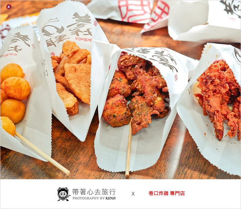 台中昌平路宵夜 | 巷口炸雞專門店-自家調配醬料,有創意風味獨特又好吃,台中人宵夜新選擇。