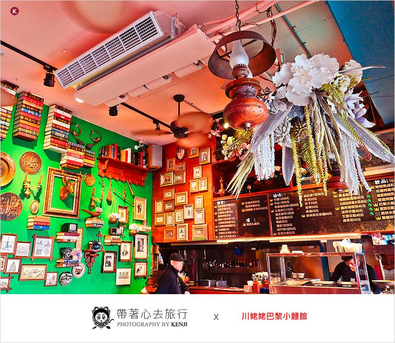 台中麵店 | 川姥姥巴黎小麵館-網美、IG客們來吧!又一間任意拍都是美照的餐館,以四川味美食結合歐洲巴黎風格的小麵館。