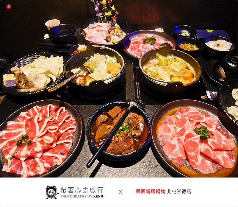 台中築間精緻鍋物(北屯旗艦店) | 食材豐盛不錯吃,肉盤份量給的很大器,飲料冰品無限供應。