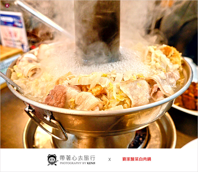 台中火鍋店 | 劉家酸菜白肉鍋-來自高雄,酸的很夠味的人氣火鍋店,好吃不貴,建議先訂位哦!