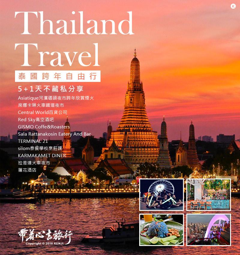 泰國曼谷跨年自由行 | 不藏私分享,跨年注意事項。河濱碼頭夜市跨年、高空酒吧、夜市美食、百貨購物。