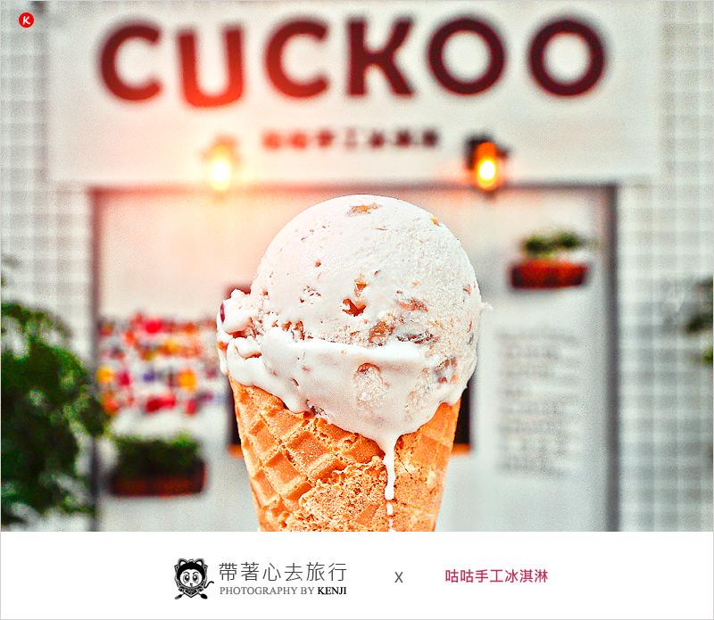 台中冰淇淋店 | 咕咕手工冰淇淋 Cuckoo Ice Cream-義式風味,手工製作的好吃冰淇淋。
