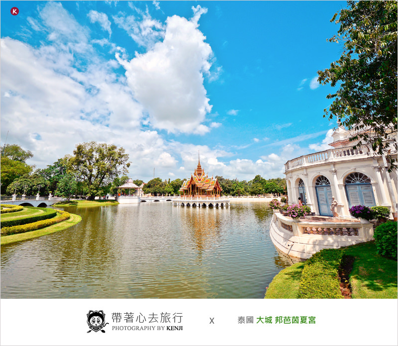 泰國大城必去景點 | 邦芭茵夏宮 Bang Pa-In Royal Palace-美美的行宮,泰式結合歐式風格建築,大城值得必遊的皇宮之一。