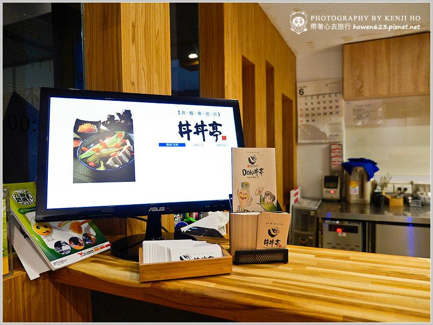 丼丼亭-49.jpg