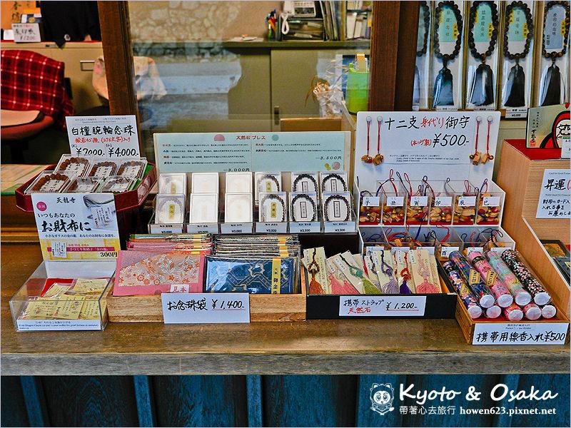 嵐山-天龍寺-11.jpg