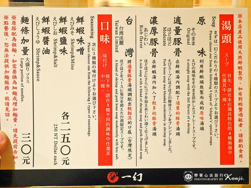 一幻拉麵-11.jpg