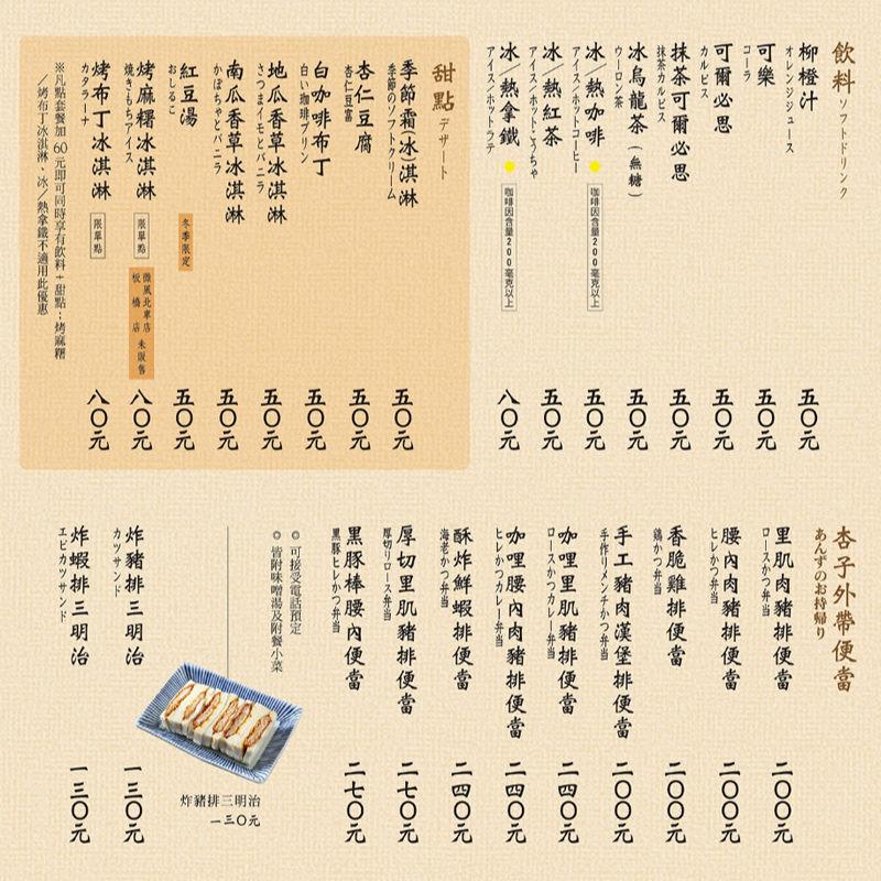 銀座杏子日式豬排-8-5.jpg
