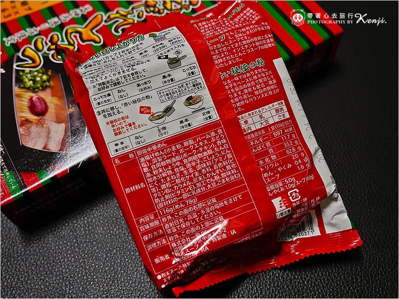 九州一蘭拉麵總店-35.jpg