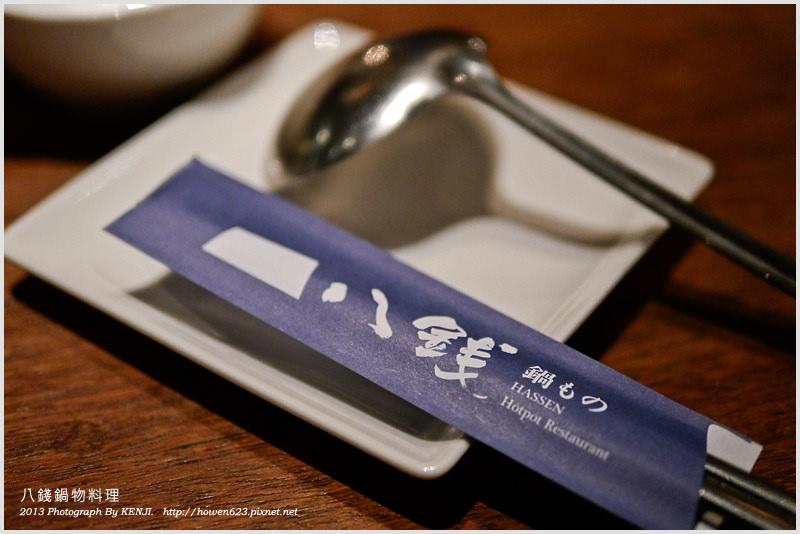 台中八錢鍋物料理-1.jpg