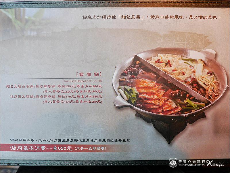 無老鍋-12.jpg