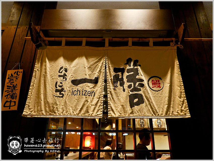 一膳食堂二店-032.jpg