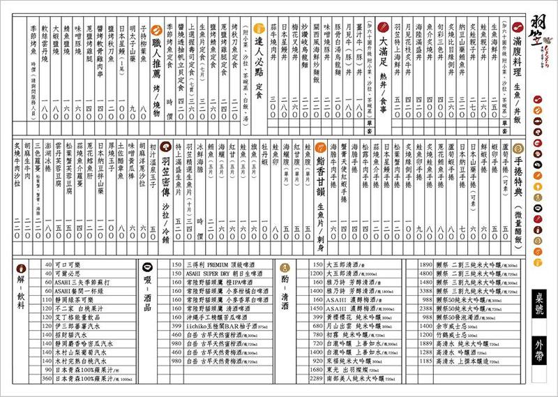 羽笠食事處-7.jpg