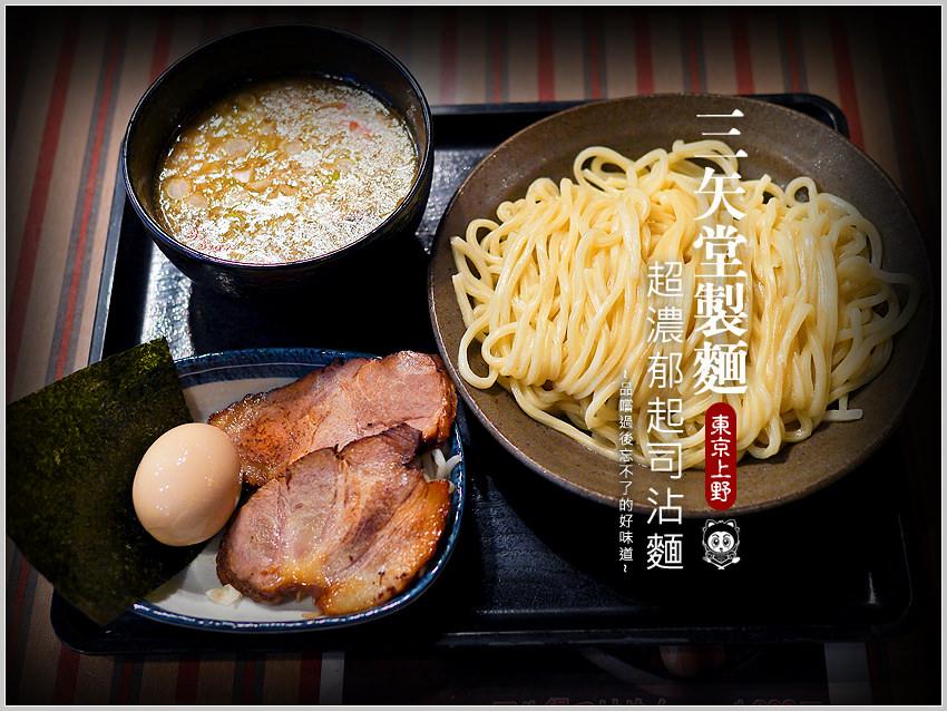 上野-起司沾麵-1.jpg
