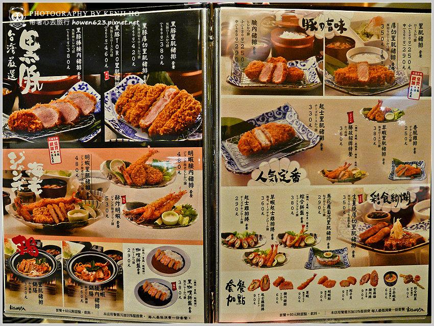 靜岡勝政日式豬排-9.jpg