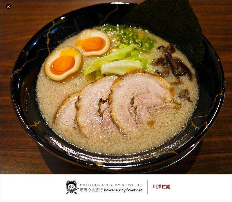 川澤拉麵-1.jpg