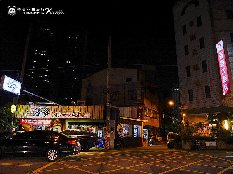 澤多海鮮烤板屋-2.jpg