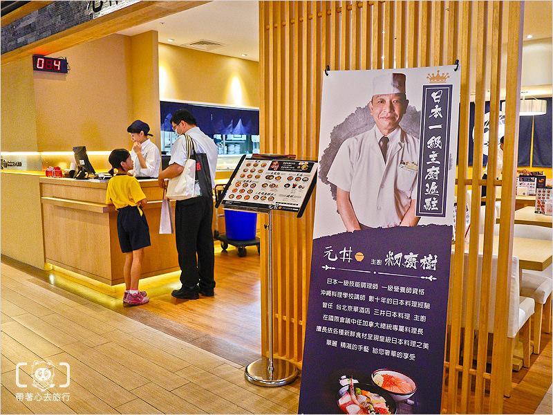 元丼日式丼飯-3.jpg