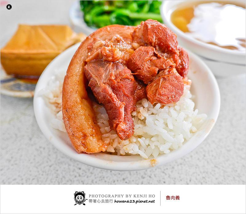[台中傳統小吃]東興市魯肉義(漢口路)-爌肉飯香噴噴好好吃 @台中在地人的知名排隊美食