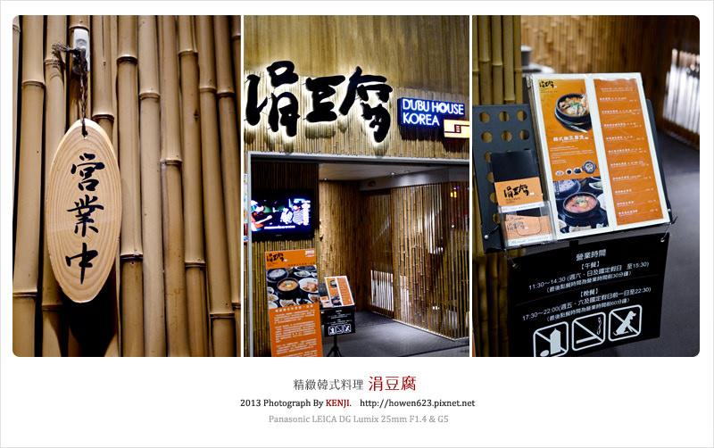 ★【台中美食】涓豆腐-韓國連鎖嫩豆腐煲專門店 @台中市中港路三段118-60號
