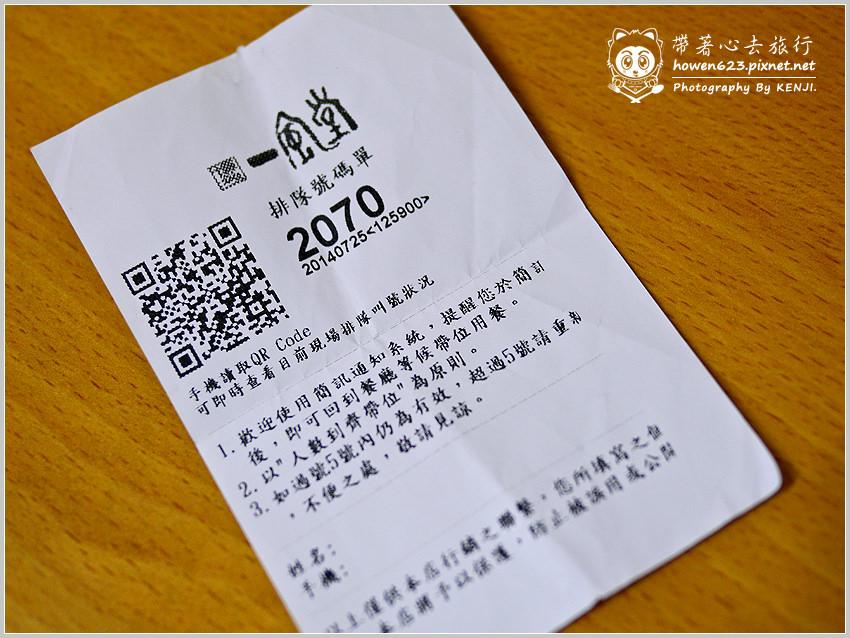 台中一風堂拉麵-02-1.jpg