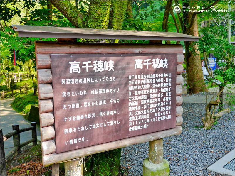 九州-高千穗峽-31.jpg
