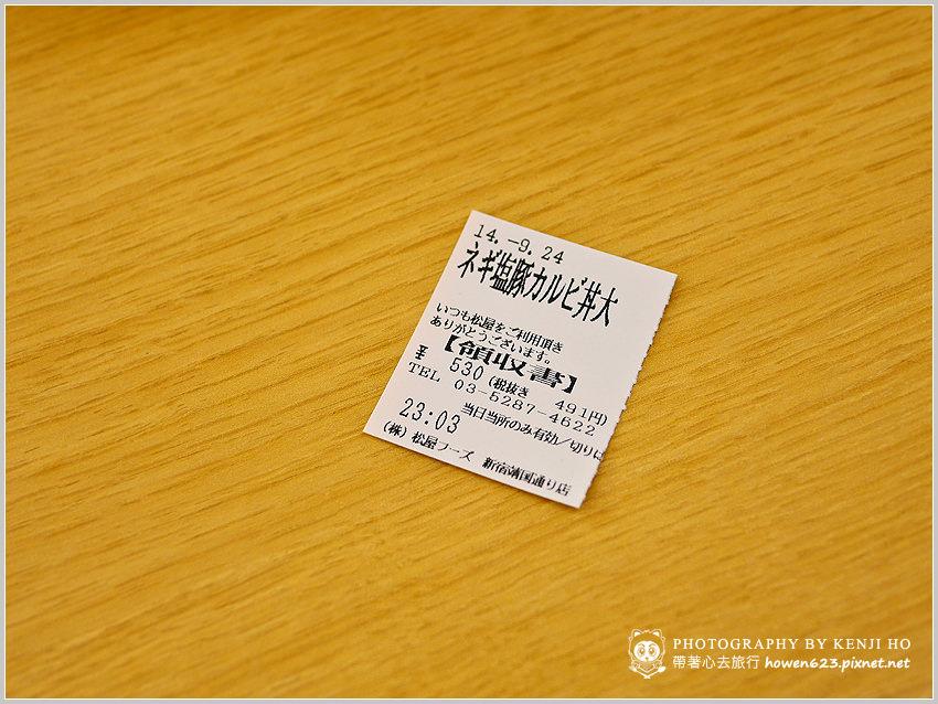 東京新宿-松屋南口店-9.jpg