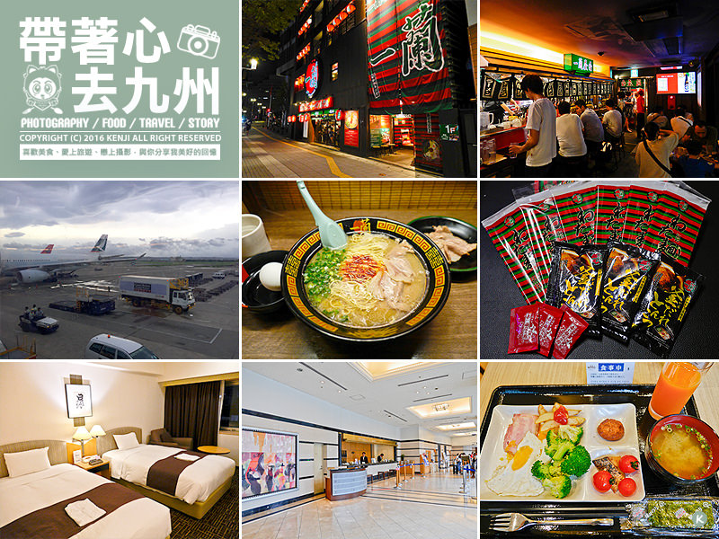 2016九州DAY01.jpg