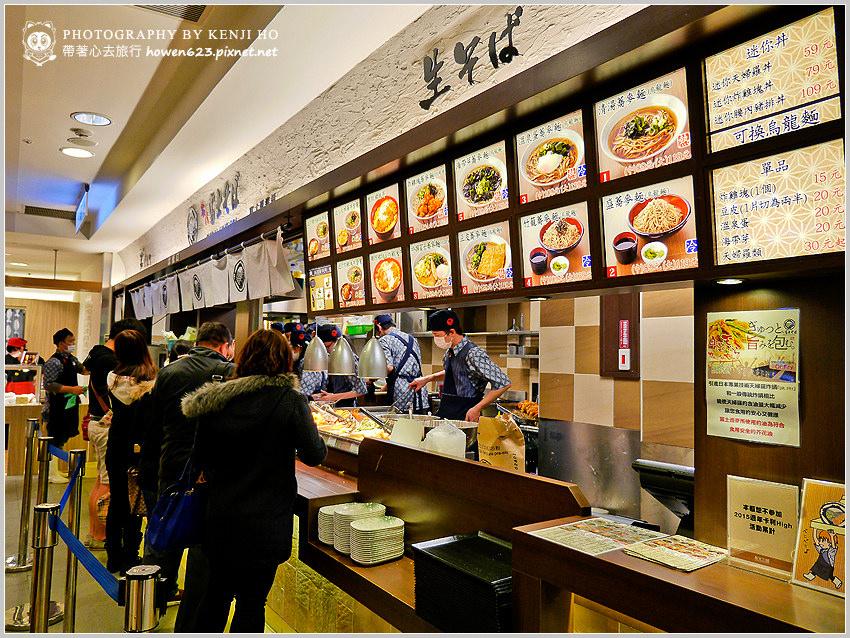 名代富士蕎麥麵-3-1.jpg