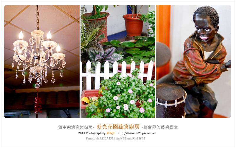 時光花園蔬食廚房-33.jpg