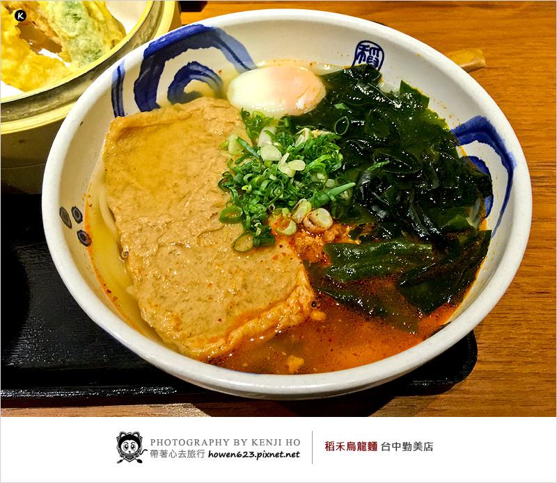 台中日式烏龍麵 | 稻禾烏龍麵(勤美店)。菜單、點餐模式全面升級,小菜沙拉吧,任你吃到飽。