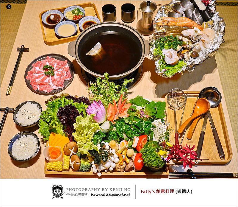 fattys-日式火鍋-1.jpg
