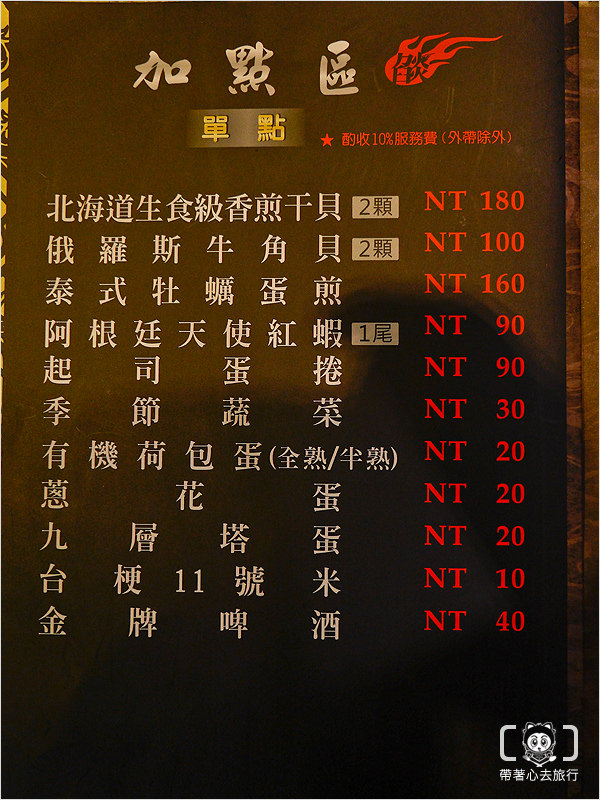 燄鐵板燒-11.jpg