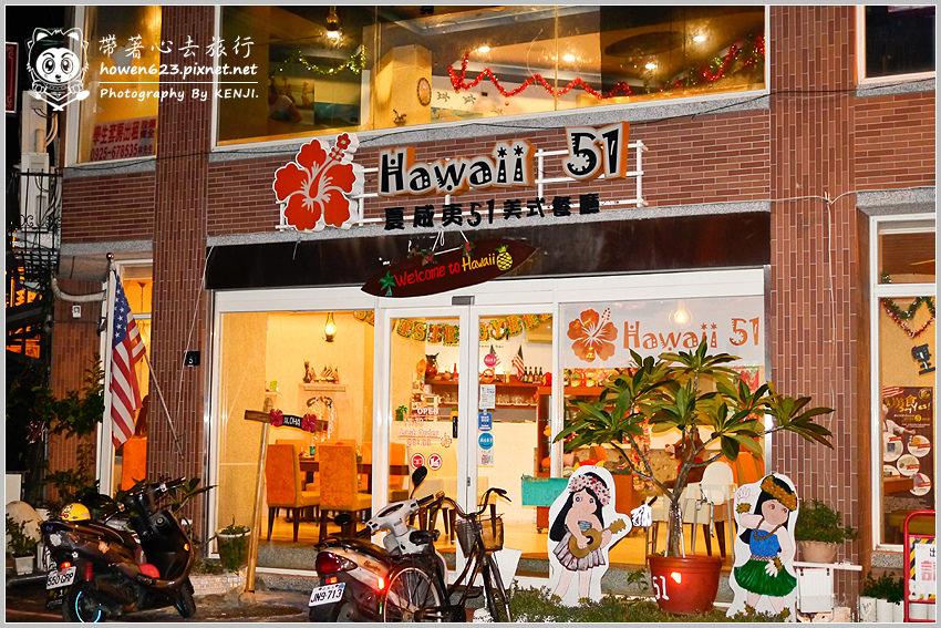 台中-夏威夷51美式餐廳-N027.jpg