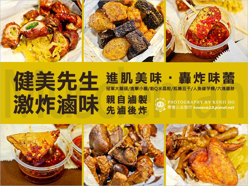 台中北區好吃滷味 | 健美先生激炸滷味 | 先滷後炸、特製辣醬新吃法,超推薦冠軍大腸頭,又酥又嫩又有咬勁。