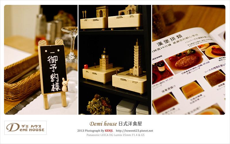 demi-house日式洋食屋016.jpg