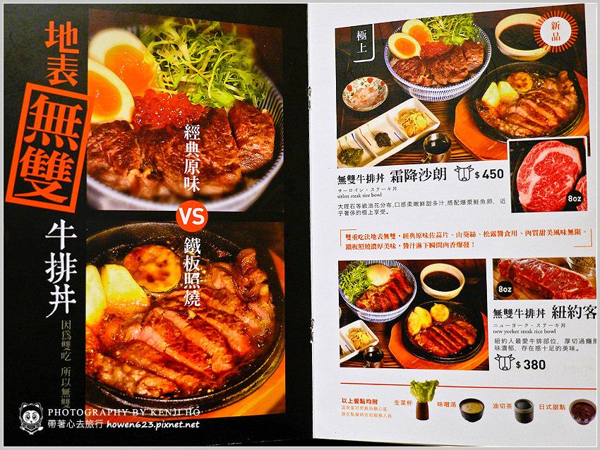 開丼-05.jpg