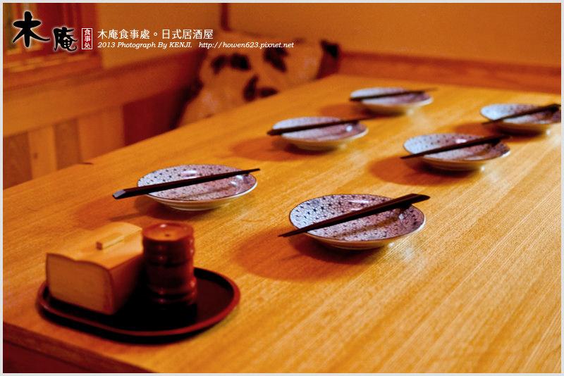 木庵食事處-日式居酒屋-5.jpg