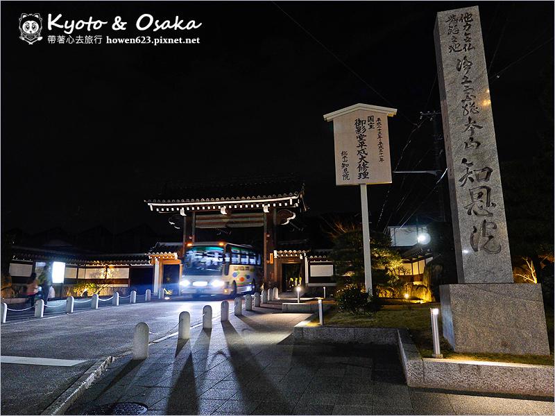 八坂神社-知恩院跨年-28.jpg