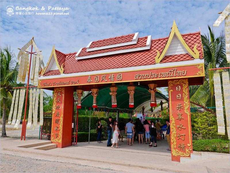 泰國風情園-2.jpg