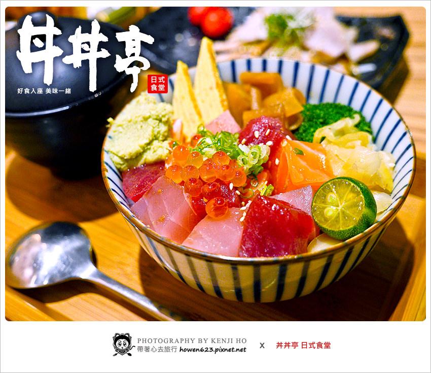 丼丼亭.jpg