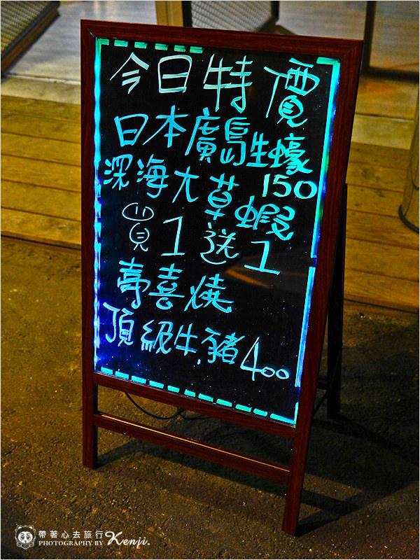 澤多海鮮烤板屋-3.jpg