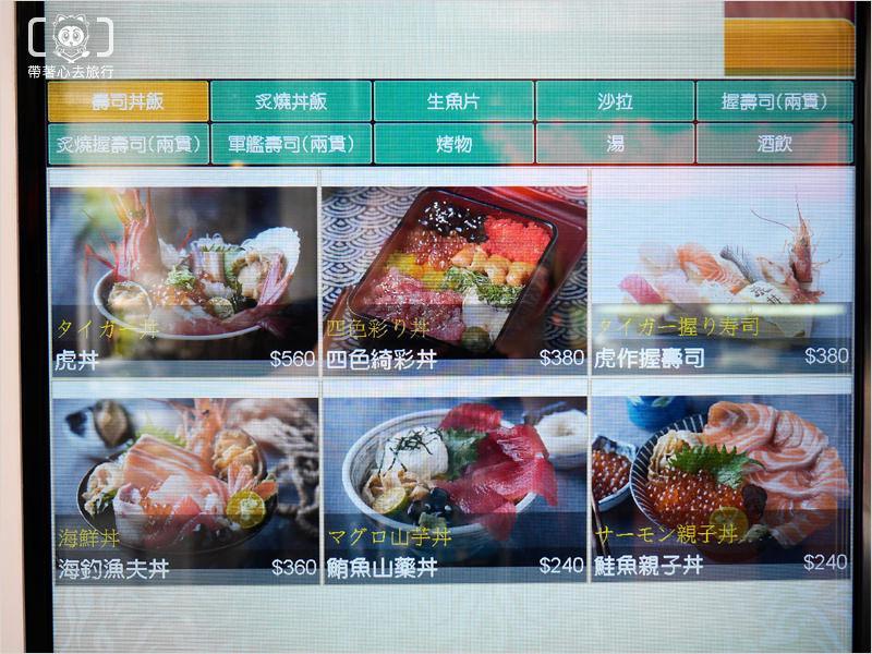 虎丼-8.jpg