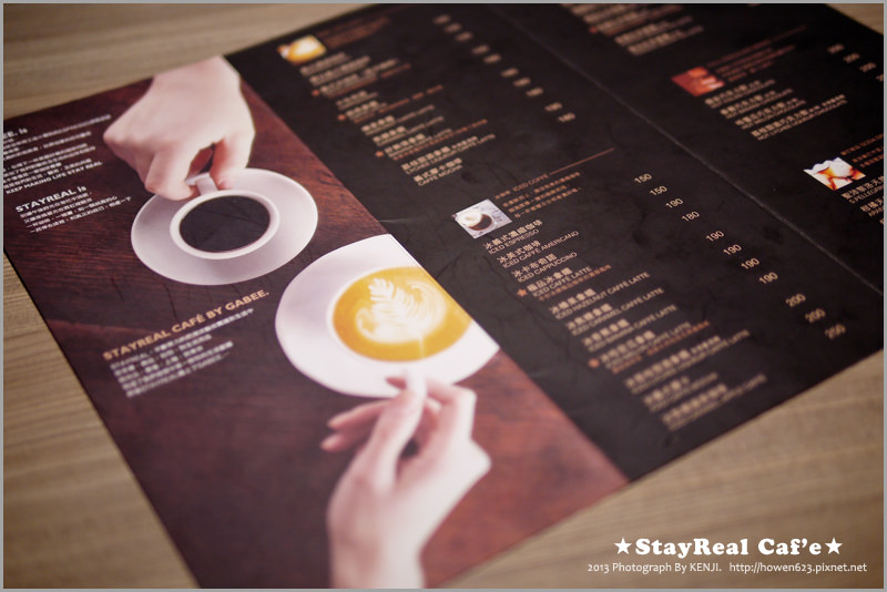 stayreal-cafe一中店2.jpg