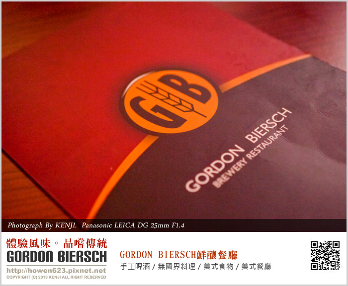 gordon-biersch-01