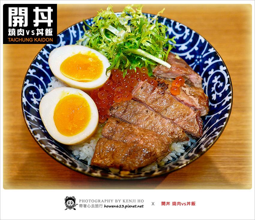 開丼-01.jpg