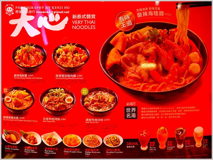 大心新泰式麵食-3.jpg