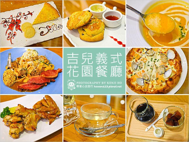 吉兒義式花園餐廳-1.jpg