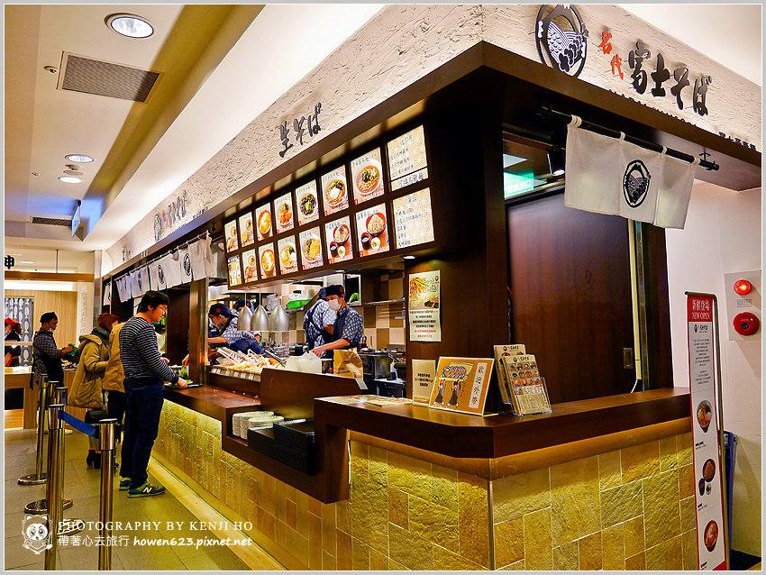 名代富士蕎麥麵-2.jpg